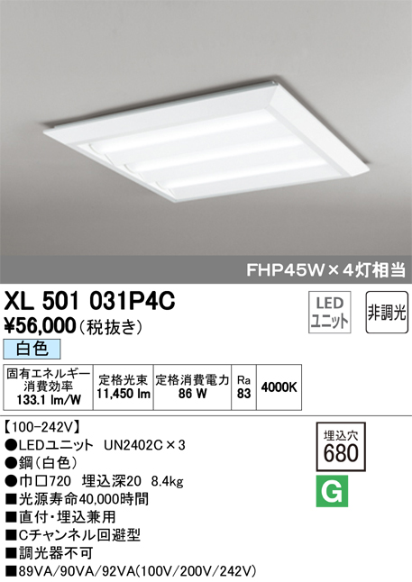 βオーデリック/ODELIC ベースライト【XL501031P4C】LEDユニット 非調光 白色 直付/埋込兼用型 ルーバー無