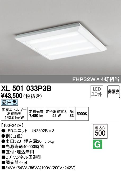 βオーデリック/ODELIC ベースライト【XL501033P3B】LEDユニット 非調光 昼白色 直付/埋込型兼用型 ルーバー無