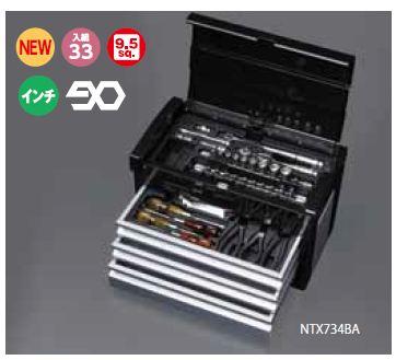 ■〒京都機械工具【NTX734BA】ツールセット