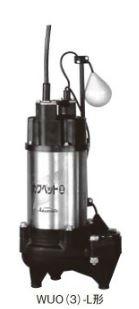 川本 強化樹脂製汚水・汚物水中ポンプ 60Hz【WUO-506-1.5LG】自動型 フランジタイプ 1.5kW 三相200V(旧品番WUO-506-1.5L)