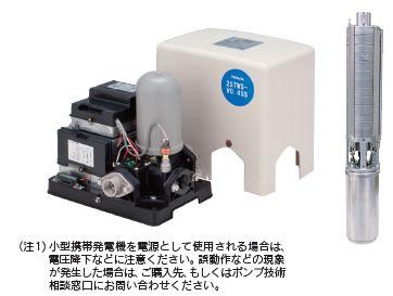 『カード対応OK!』テラル 深井戸用インバータ式水中ポンプ【25TWS-V0.35S-6】単相100V