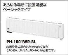 『カード対応OK!』ノーリツ【PH-1901WR-BL】温水パネルヒーター 壁掛・床置兼用