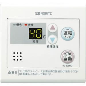 ###ノーリツ/NORITZ【RC-8001AJ】ふろ自動スイッチ付サブリモコン 非防水形 音声ガイド 受注生産