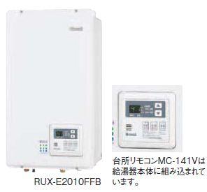 『カード対応OK!』リンナイ【RUX-E1610FFB】リンナイガス給湯器 16号 FF方式・屋内壁掛型 後方給排気 台所リモコンMC-141V本体組込