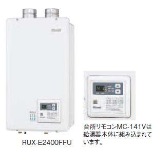 『カード対応OK!』###リンナイ【RUX-E1610FFU】リンナイガス給湯器 16号 FF方式・屋内壁掛型 上方給排気 台所リモコンMC-141V本体組込 受注生産