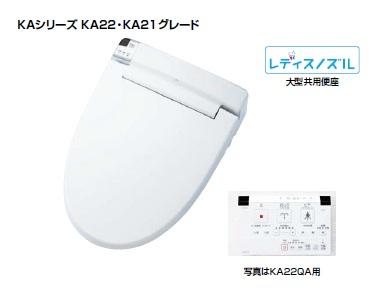 《あす楽》◆15時迄出荷OK!INAX【CW-KA22】BW1ピュアホワイト シャワートイレ KAシリーズ フルオート/リモコン便器洗浄なし