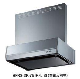 ###富士工業/FUJIOH【BFRS-3K-601】(ブラック/ホワイト) シロッコファン 600間口 BLIII型相当風量 前幕板別売(BFRS-3K-601R/BFRS-3K-601L) 受注約2週
