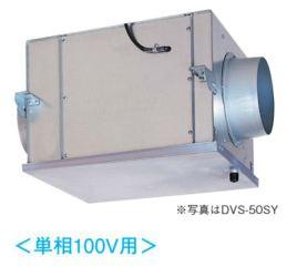 東芝【DVS-100SY2】(旧品番DVS-100SY) ストレートダクトファン 消音耐湿形(単相100V用)