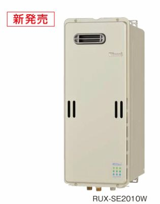 ### リンナイ【RUX-SE2000W】ガス給湯器 給湯専用タイプ 給湯・給水接続20A 受注生産