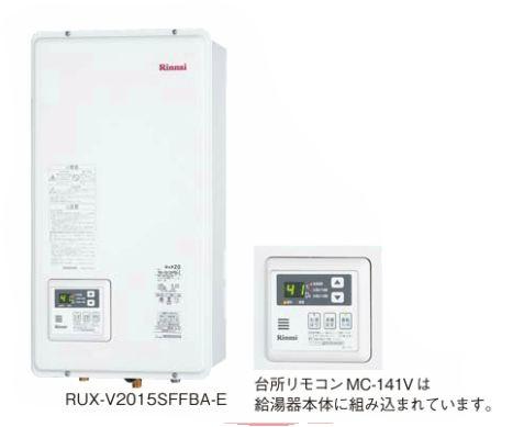 リンナイ【RUX-V2005SFFBA-E】 ガス給湯器 給湯専用タイプ 給湯・給水接続20A (RUXV2005SFFBAE)