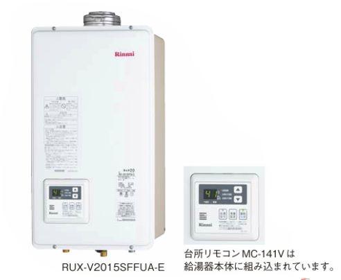 リンナイ【RUX-V2005SFFUA-E】 ガス給湯器 給湯専用タイプ 給湯・給水接続20A (RUXV2005SFFUAE)