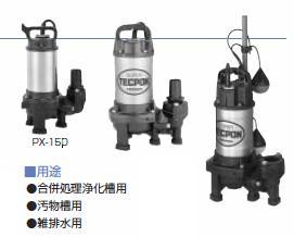 寺田 テラダポンプ【PX5-2200】(非自動) 三相200V 新素材水中汚物ポンプ