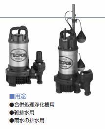 寺田 テラダポンプ【PGA-750】(自動) 三相200V 新素材水中汚水ポンプ