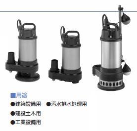 寺田 テラダポンプ【CXA-400T】(自動) 三相200V 新素材水中汚物ポンプ