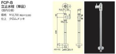 リラインス 給排水部材【FCP-B】立止水栓(単品)