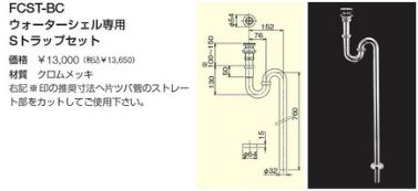 『カード対応OK!』■リラインス 給排水部材【FCST-BC】ウォーターシェル専用Sトラップセット