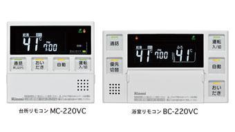 リンナイ【MBC-220VCY (A)】浴室・台所リモコンセット