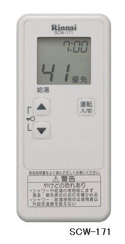 『カード対応OK!』リンナイ リモコン【SCW-171】増設リモコン
