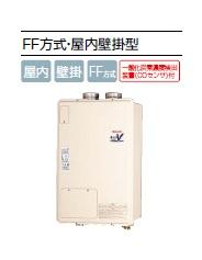 リンナイ 熱源機 【RUFH-V1613AFF(B)】 フルオート16号 FF方式・屋内壁掛型