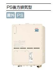 リンナイ 熱源機 【RVD-A2000SAB2-3(A)】オート 20号 PS後方排気型