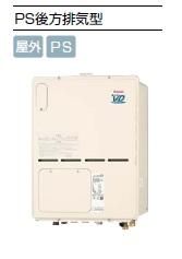 リンナイ 熱源機 【RVD-A2400AB(A)】フルオート 24号 PS後方排気型