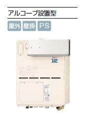 リンナイ 熱源機 【RVD-A2400SAA2-1(A)】オート 24号 アルコーブ設置型
