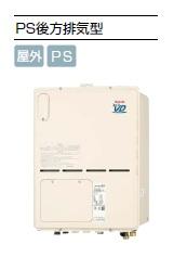 リンナイ 熱源機 【RVD-A2400SAB2-1(A)】オート 24号 PS後方排気型