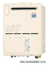『カード対応OK!』### リンナイ 熱源機【RVD-A2400SAW2-3(A)】オート24号 屋外壁掛型・PS設置型 受注生産