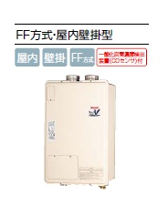 リンナイ 熱源機 【RUFH-V1613SAFF2-1(B)】 オート16号 FF方式・屋内壁掛型