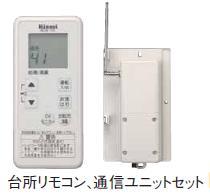 リンナイ コードレスリモコン【MCTW-170】台所リモコン+通信ユニット