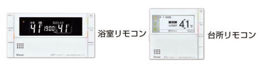 『カード対応OK!』リンナイ ガスふろ給湯器 リモコン【MBC-300V】浴室・台所リモコンセット