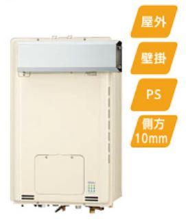 リンナイ ガス給湯暖房用熱源機【RUFH-EP2405SAA2-3(A)】アルコープ設置型 24号 ecoジョーズ 給湯・給水接続20A オート