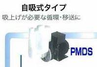 『カード対応OK!』三相電機 【PMDS-421B2M】自給式マグネットポンプ ネジ接続 単相100V 50Hz60Hz共用