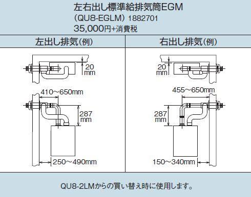 『カード対応OK!』コロナ 石油給湯器 部材【QU8-EGLM】左右出し標準給排気筒EGM