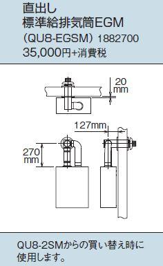 『カード対応OK!』コロナ 石油給湯器 部材【QU8-EGSM】直出し標準給排気筒EGM