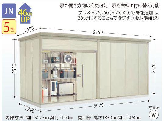 ##u.タクボ物置一般型【JN-Z5022】Mrトールマン 結露減少型 受注生産