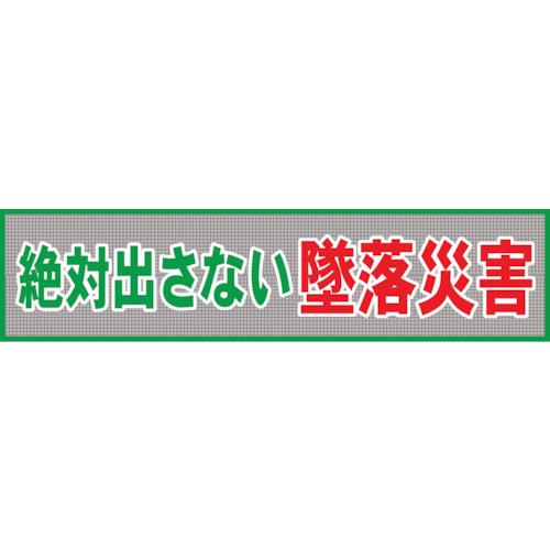 ■〒グリーンクロス/グリーンクロス 安全用品【1148020201】(7838204) グリーンクロス メッシュ横断幕 MO―1 絶対出さない墜落災害 発注単位1
