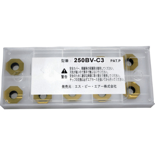 ■〒エス.ピー.エアー/SP 電動工具【250BV-C3】(7938977) SP 3C 8面チップ 発注単位1