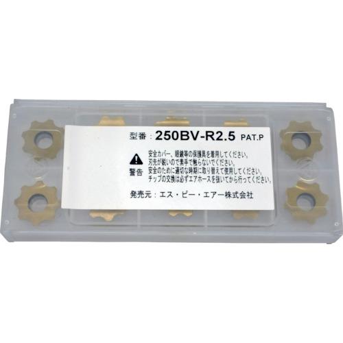 ■〒エス.ピー.エアー/SP 電動工具【250BV-R2.5】(5414512) SP ベベラー用チップ 発注単位1