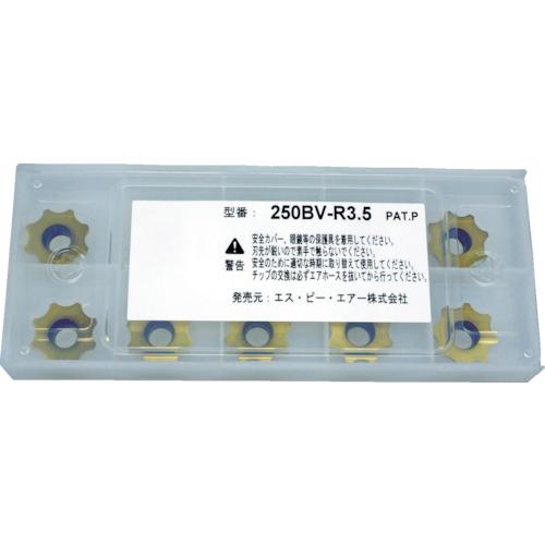■〒エス.ピー.エアー/SP 電動工具【250BV-R3.5】(7938993) SP べべラー用チップ 発注単位1