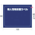 ■〒アイマーク/IM プレート【APIP-S-M】(8186179) IM 個人情報保護ラベルS(90X70mm)10枚入り 発注単位60