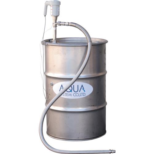 ####■〒アクアシステム/アクアシステム ポンプ【CHD-20SUS】(8288963)ケミカルドラムポンプSUS製(AC-100V)溶剤・薬品用 受注単位1