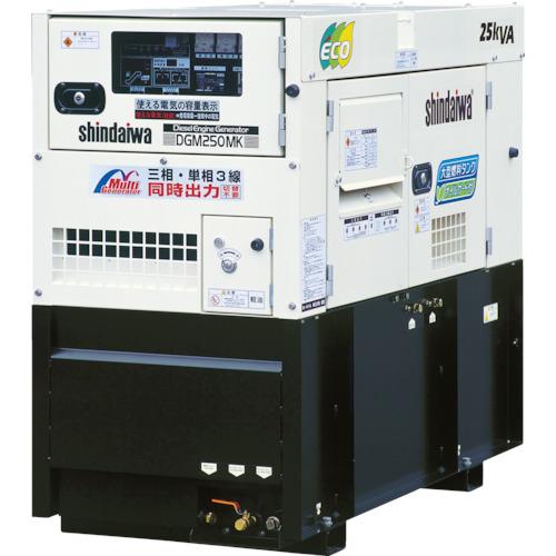 『カード対応OK!』##■〒やまびこ/新ダイワ【DGM250MK-P】(7587848) 大型ディーゼルエンジン発電機(三相・単相同時出力) 受注単位1