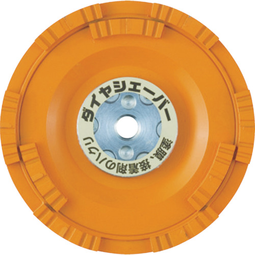 ■〒ナニワ研磨工業/ナニワ ダイヤ研磨材【FN-9273】(7886209) ナニワ ダイヤシェーバー 塗膜はがし 鋼板用 橙 発注単位1