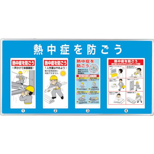 ■〒ユニット/ユニット 安全標識【HO-188】(4519451) ユニット ユニパネセット 熱中症を防ごう 発注単位1