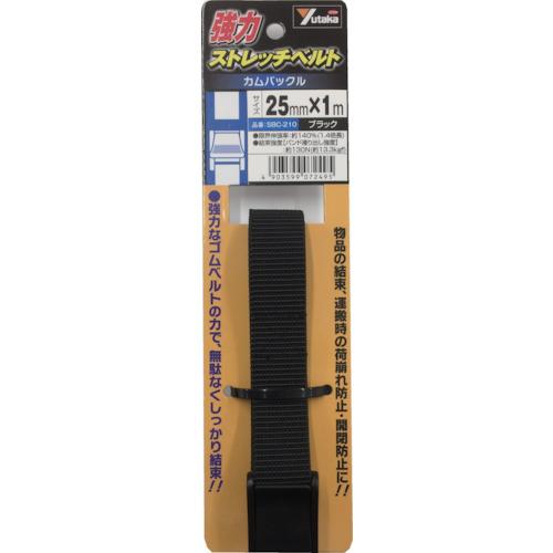 ■〒ユタカメイク/ユタカ【SBC-210】(8556048)強力ストレッチベルト 25mm×1m カムバックル ブラック 受注単位50