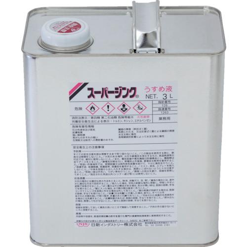 ■〒日新インダストリー/NIS【UE002】(8550828)スーパージンクうすめ液 3L 受注単位4