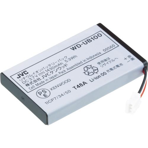 ■〒JVCケンウッド/ケンウッド 業務用機器【WD-UB100】(7783175) ケンウッド バッテリーパック(WD‐D10TR専用) 発注単位1