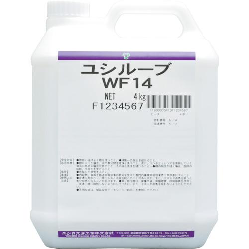 ■〒ユシロ化学工業/ユシロ【WF14】(7684428) ユシルーブWF14 受 受注単位1