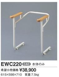『カード対応OK!』TOTO トイレ用手すり【EWC220】本体のみ